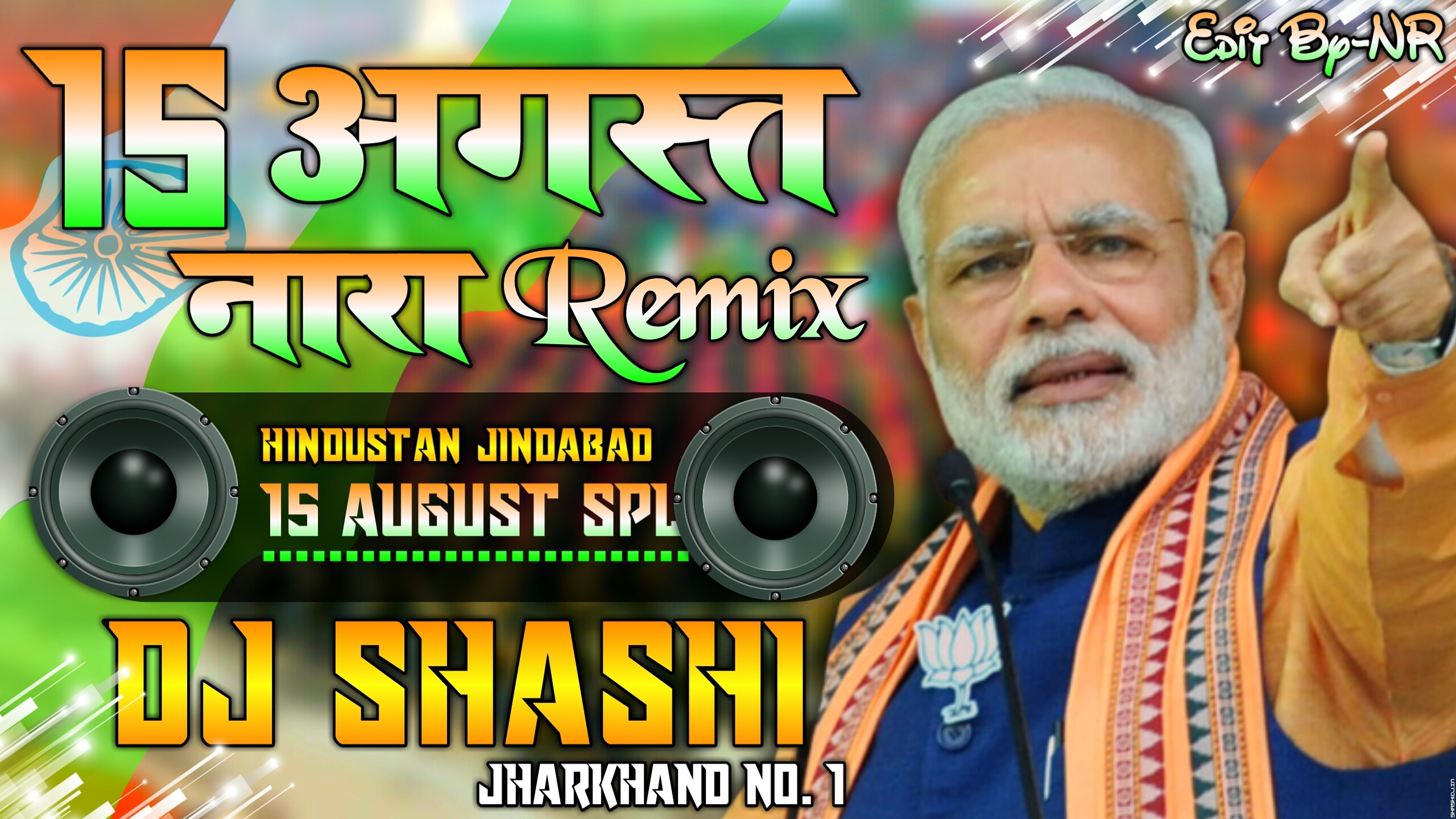 15 August Indipendece Day Speacial Remix.mp3