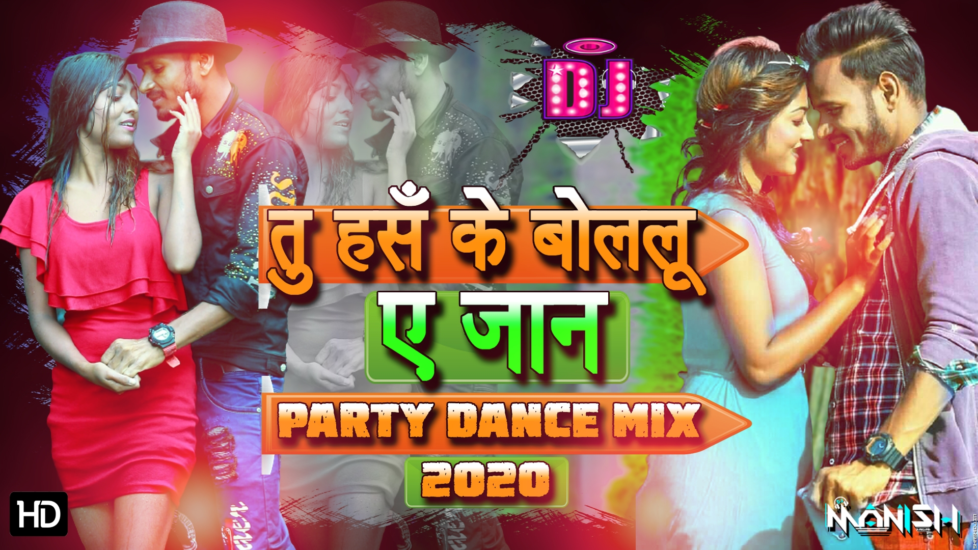 TU HASKE BOLELU YE JAAN  Party Dance Mix 2020  Mix By Dj Manish Dhanbad.mp3