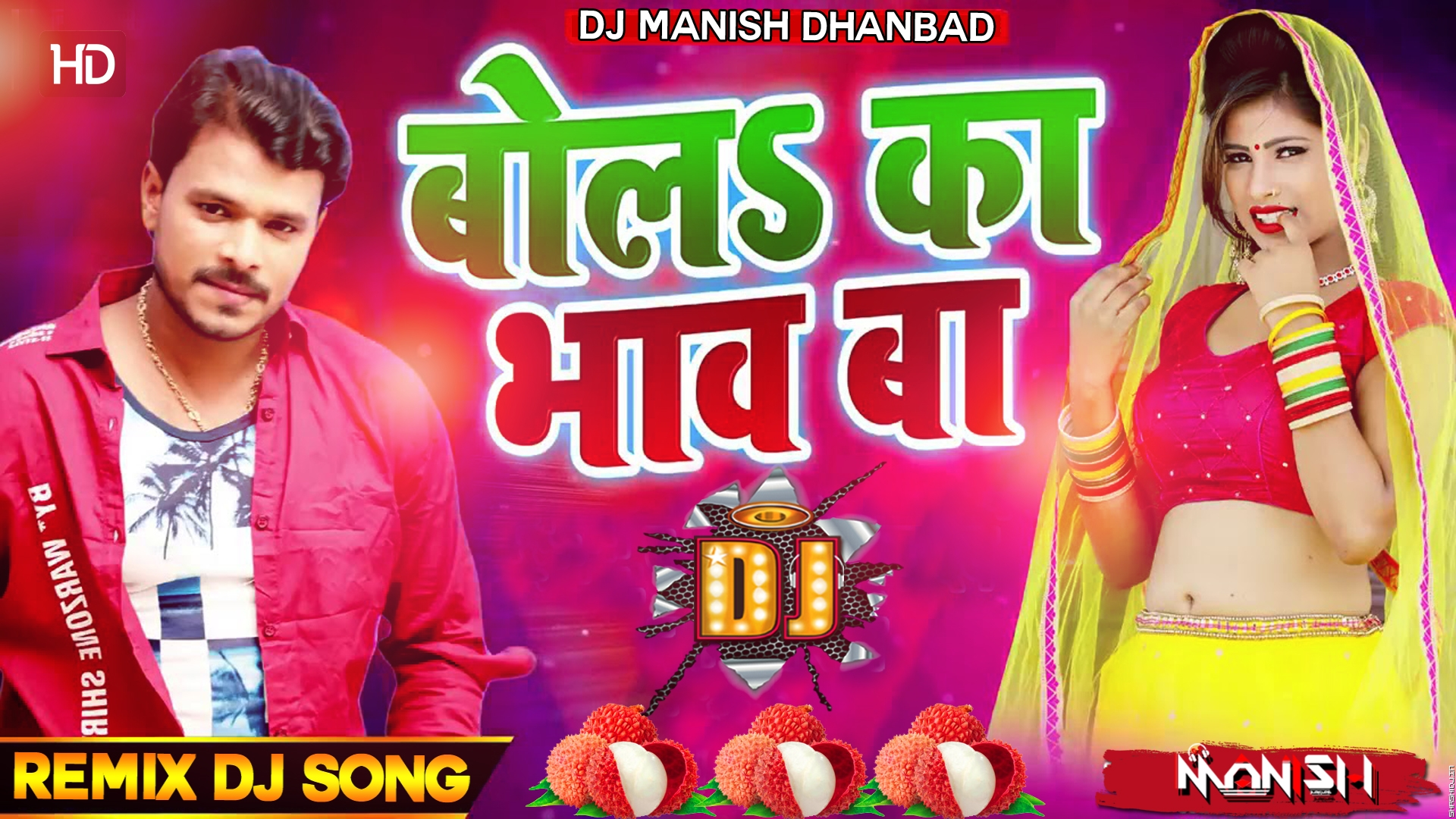 Bola Ka Bhaw Ba Tahara Lichi Ke Ho - Full To Pagal Dance Mix By Dj Manish Dhanbad.mp3