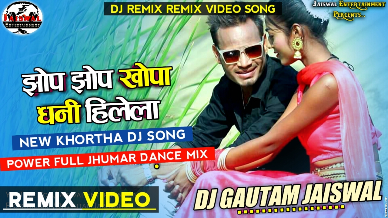 A Tor Jhop Jhop Khopa Dhani Hilela (Power Full Jhumar Dance Mix) DjGautam Jaiswal.mp3