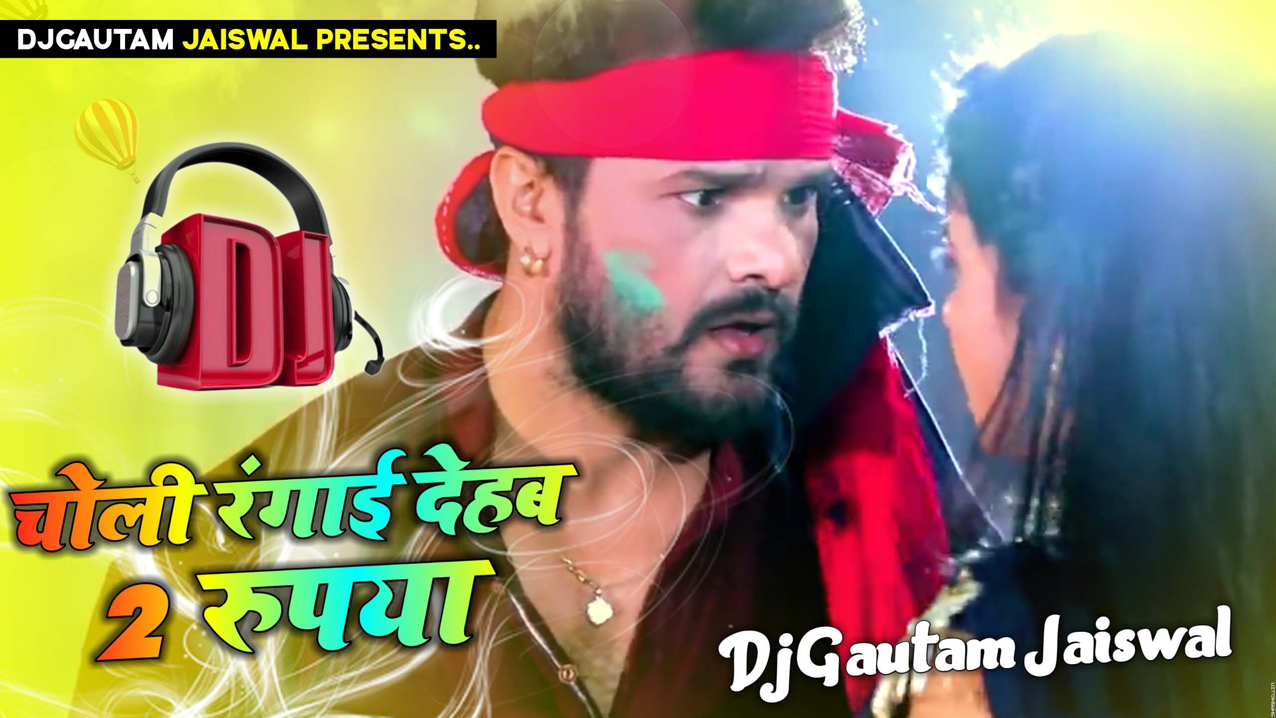 Choli Rangai Dehab Dui Rupaya (Humming Bass Holi Mix) DjGautam Jaiswal.mp3